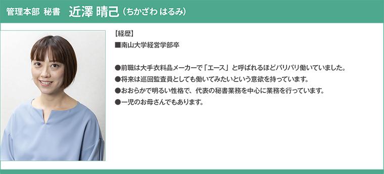 chikazawa02
