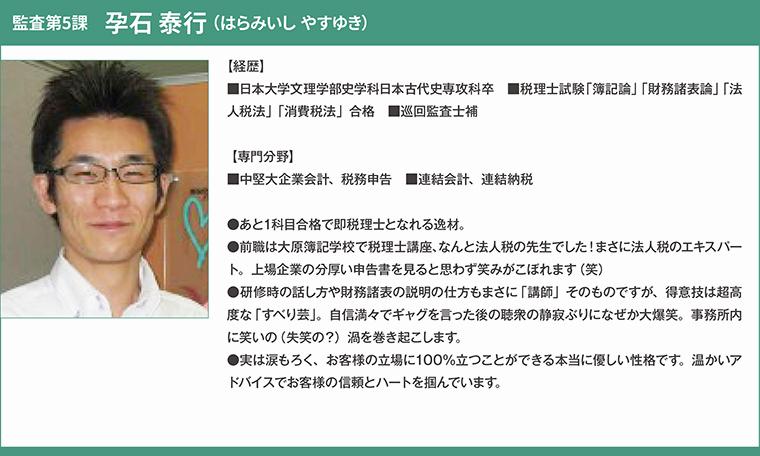 haramiishi