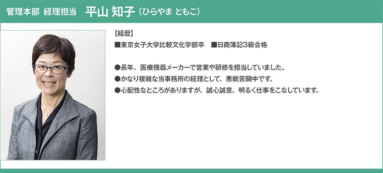 hirayama02