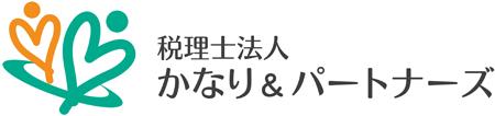 個人・法人の税務は東京都府中市の「税理士法人 かなり&パートナーズ」